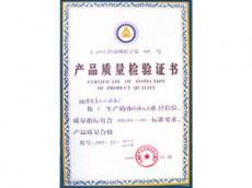 产品质量检测证书