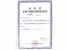 山东省企业产品执行标准登记证书